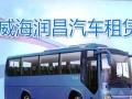 威海润昌汽车租赁公司