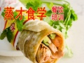 【卤肉卷】加盟 卤肉卷怎么制作 学卤肉卷