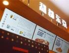上海甜都东京加盟怎么样 甜都东京加盟费多少
