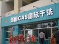 【美国CAS国际洗衣】加盟官网/加盟费用/项目详情