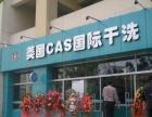 【美国CAS国际洗衣】加盟/加盟费用/项目详情