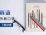 上海韩语TOPIK四级培训班,先试听再报名上课