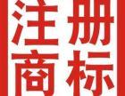 晋城商标注册-专利申请-版权登记-全国代理-启航知识产权