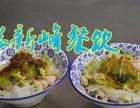 学习凉皮肉夹馍陕西小吃技术特色小吃培训热门小吃加盟