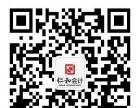 2016西昌步行街会计入门学真帐实操来《仁和会计》