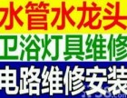 武汉电路安装维修 卫浴洁具维修 灯具维修 防水补漏