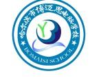 南岗区网络营销网店专业培训 店铺装修学校