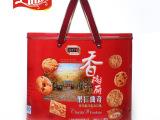 名迪食品香榭丽果仁曲奇饼干800g礼盒 铁罐包装年货精品