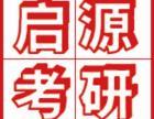 沈阳学府考研 2015沈阳考研辅导 沈阳启源教育 中创考研
