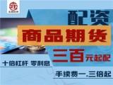 鄭州吉期旺期貨配資免費代理正規實盤安全可靠