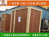 廣州天河區興華打出口木箱