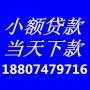 长沙正规小额贷款公司 专业办理长株潭小额贷款 当天下款