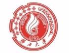 广西大学函授教育专科 本科招生 网络教育当地学习