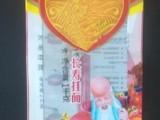 东光县卓泰塑料包装长寿挂面包装袋厂家