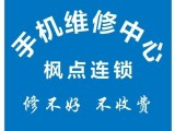 南宁市一加手机维修 手机保外服务