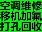 天通苑燕丹汽配城七星路附近专业空调拆装空调移机多少钱