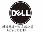 蚌埠市DELL戴尔笔记本特约维修中心