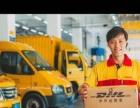 沈阳DHL FedEx UPS EMS国际快递收货