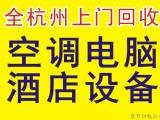 杭州上门回收空调-中央空调-废旧空调回收-电脑回收