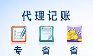 代办企业注册、审计、年检、验资、税务做账申报代理、