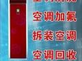 南昌县莲塘路空调维修 移机 安装 加氟 清洗空调
