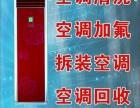 闽侯甘蔗空调回收,专业甘蔗空调安装拆装服务,甘蔗二手回收空调