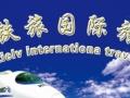 天津铁旅国际旅行社有限公司