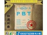 台湾长春PBT/PBT 5630/PBT台湾长春