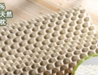 Naomi系统乳胶床垫、枕头加盟 家纺床品