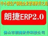 中山佛山顺德山水ERP软件,erp系统公