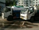 沈阳专业清洗 抽化粪池 管道清洗 抢修下水管道