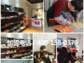 周口烘焙用品加盟 周口原料店