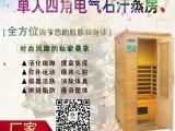 能量汗蒸房厂家直销价格 美容院能量汗蒸房