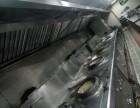 清洗大型油烟机 厨房设备清洗 厨房保洁 日常保洁