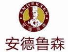 安德鲁森蛋糕值得加盟吗 安德鲁森蛋糕创业好选择
