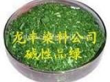 龙丰化工 碱性品绿 佛香染料
