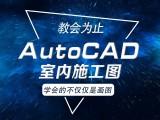 哈尔滨CAD软件一人一机 成人速成班-随到随学