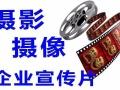 企业活动录像、宣传片、广告、微电影制作