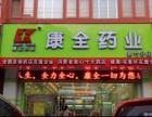 广西康全药业连锁有限公司招商加盟