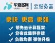 官方华夏名网云服务器 美国香港服务器租用/河南多线