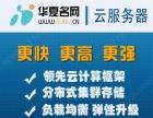 华夏名网云服务器 美国香港服务器租用/河南多线