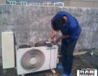 温州梧田 蟠凤 专业 空调维修 空调加液 加铜管 换支架