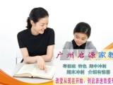 广州大学生研究生,在职老师一对一上门家教