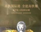 一铺养三代值得拥有徐州高铁绿地之窗现商铺发售