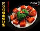 快餐加盟 巧阿婆砂锅饭加盟,全年365天热卖,四季火爆!