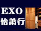 EXO怡萧行衣柜加盟