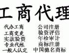 杭州湾新区专业办理劳务派遣公司,代办疑难杂证,