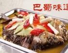 巴蜀烤鱼加盟/烤羊腿音乐串吧+音乐烤吧休闲+聚餐一体化