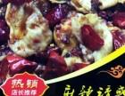 齐祺鱼锅加盟需要多少钱 全程扶持