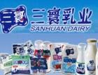 大连三寰乳业 鲜奶配送 鲜奶送到家,健康送到家